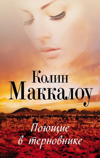 Лучшие романы о любви!, изображение №6
