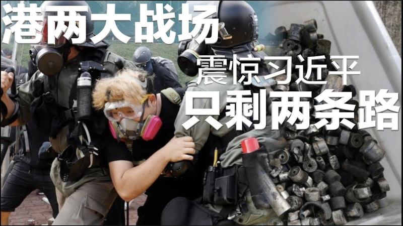 香港激战 两大战场震惊习近平和世界 未来只剩两条路