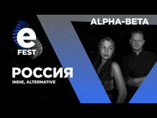 Alpha-beta/ efest
