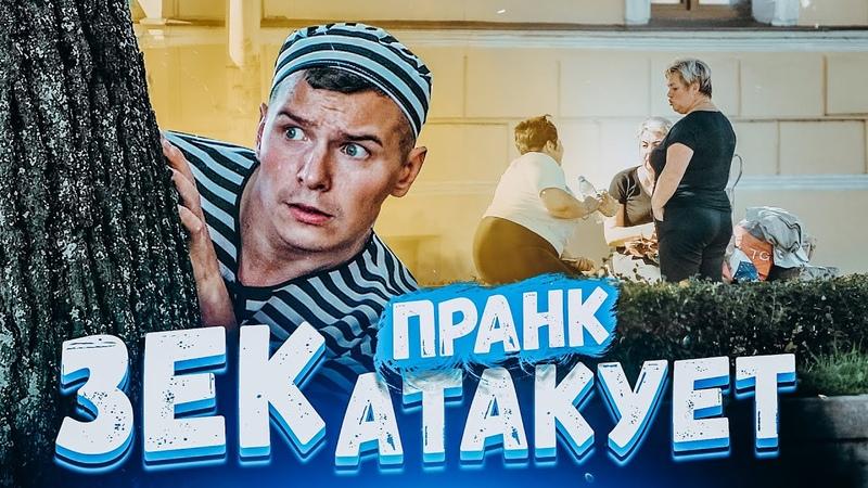 ЗЕК АТАКУЕТ ПРАНК новый розыгрыш от Vjobivay подстава