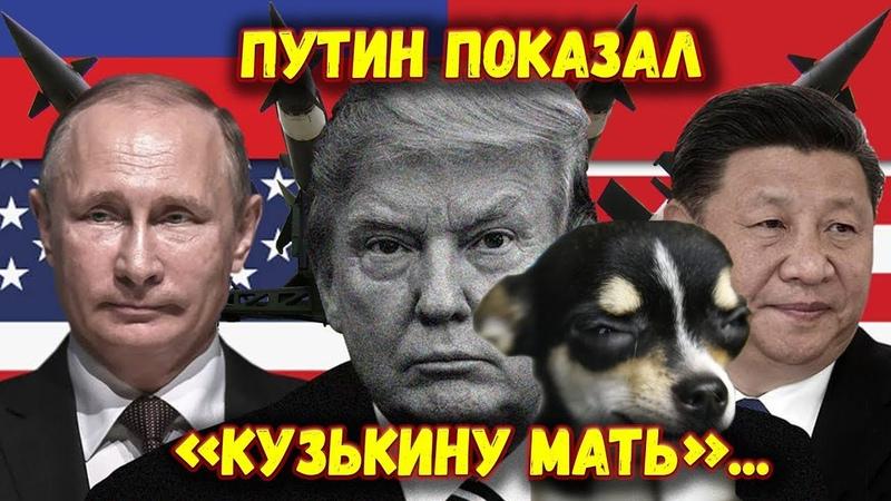 Шарахнуло эпично! Зачем Путин показал Авангард американцам