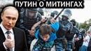 ПУТИН впервые о МИТИНГАХ в МОСКВЕ!