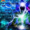 Небесный Огонь | Heavenly Fire | СемиЗнание