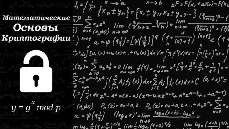 Математические основы криптографии 4 Матрицы