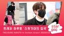 STARPIC 트레저 하루토 '스윗가이의 입국' TREASURE HARUTO in Incheon Airport 20200128