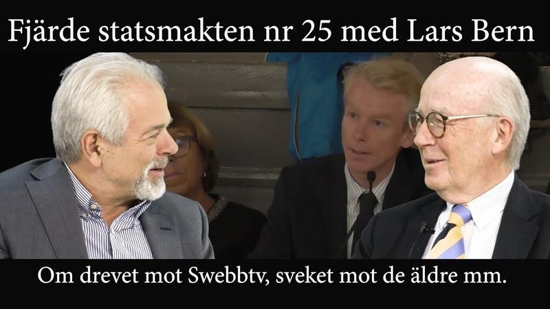 Fjärde Statsmakten 25 med Lars Bern om drevet mot Swebbtv, sveket mot de äldre mm.