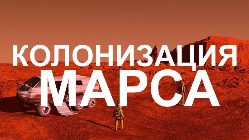 КОЛОНИЗАЦИЯ МАРСА документальный фильм Discowery BBC National Geographic космос марс