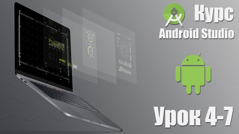 Разработка Android приложенийУрок 4 - 7Внешний вид приложения