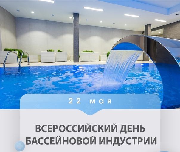 Поздравленья работникам бассейна