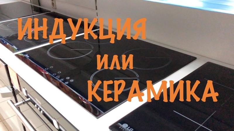 Индукционная плита или Электрическая плита Что лучше?