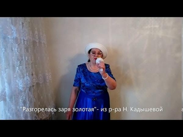 Разгорелась заря Исполняет Татьяна Андреевна Батищева