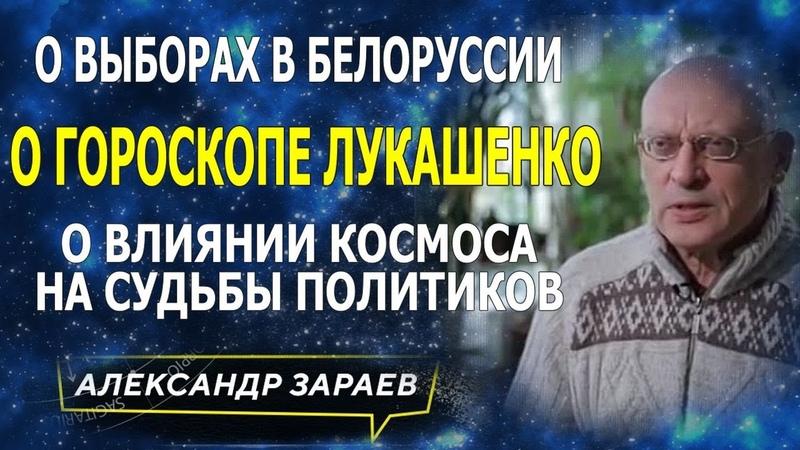 О ВЫБОРАХ В БЕЛОРУССИИ И ГОРОСКОПЕ ЛУКАШЕНКО ВЛИЯНИЕ КОСМОСА НА СУДЬБЫ ЗАРАЕВ 1 ч видео для клуба
