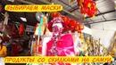 Скидочные цены в Теско Лотус Выбираем маски Прогулка по пляжу Бопхут - Остров Самуи 2020
