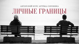 """Фрагмент вебинара """"Что такое личные границы?"""" - Артём Сорокин"""