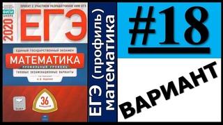 ЕГЭ 2020 Ященко 18 вариант ФИПИ школе полный разбор!