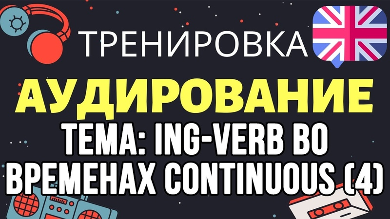 🇺🇸 Аудирование по английскому 👂 ТРЕНИРОВКА 🔄 Тема Глагол с ing во временах Continuous Стоп урок