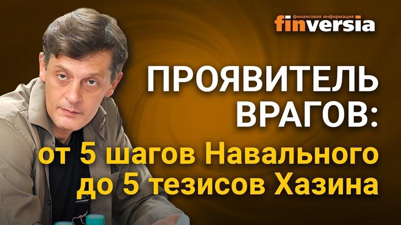 Проявитель врагов от 5 шагов Навального до 5 тезисов Хазина