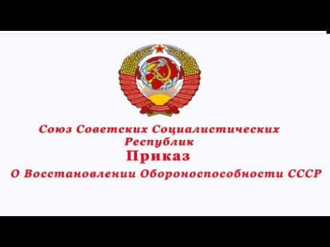 ПРИКАЗ Министерства обороны СССР военнообязанным СССР