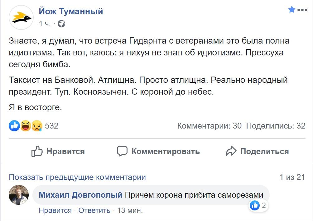 Украинские политики – мое самое большое разочарование. Их нельзя исправить, - Зеленский - Цензор.НЕТ 6969