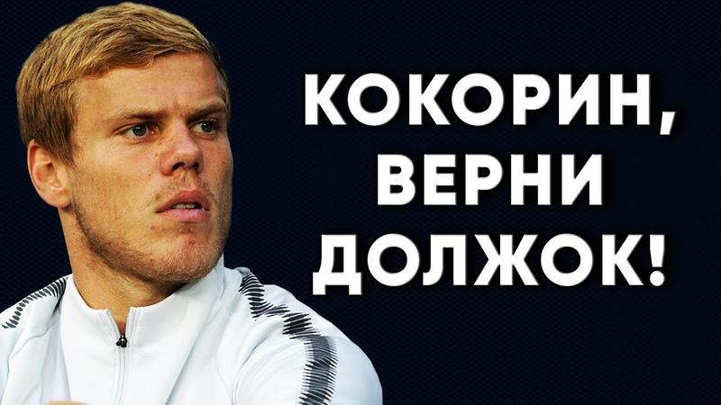 Александр Кокорин верни долг Зениту Новости футбола России