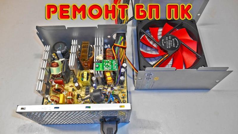 Ремонт, обслуживание, обзор, блока питания компьютера FSP PNR. С НОВЫМ ГОДОМ!
