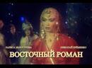 Восточный роман - Фрагмент (1992)