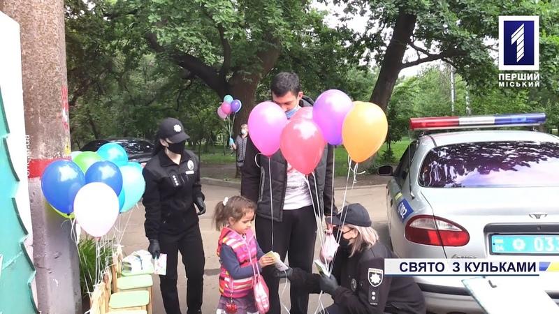 Малечу порадували кульками в День захисту дітей