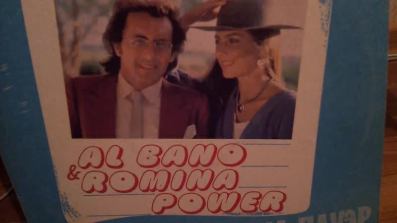 Al Bano Romina Power - Felicita (1982, винил 23.12.2013)