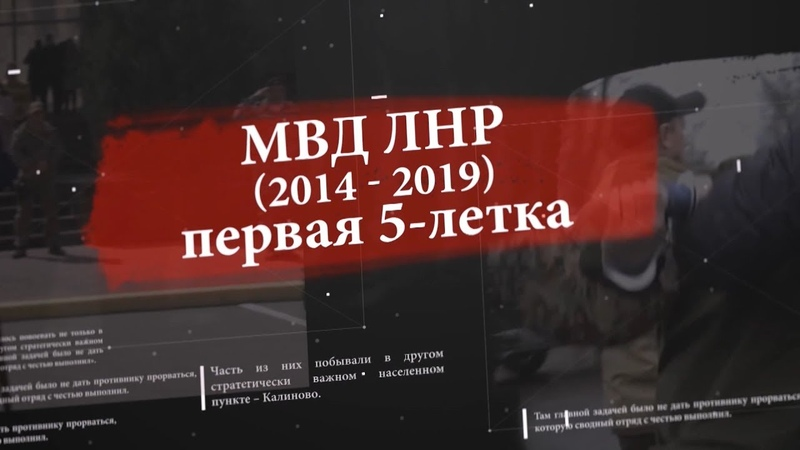 МВД ЛНР (2014-2019) первая 5-летка