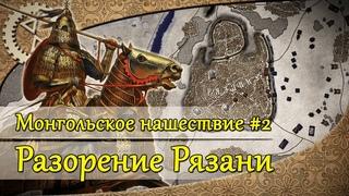 Монгольское нашествие #2. Разорение Рязани   1237 г.