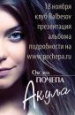 Персональный фотоальбом Оксаны Почепы