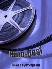 Kino Asl