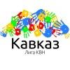 КАВКАЗ. Официальная лига МС КВН