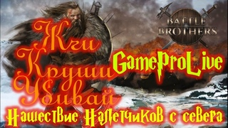 The barbarian can be destroyed, but never defeated. Налетчики Севера/Battle   2 серия