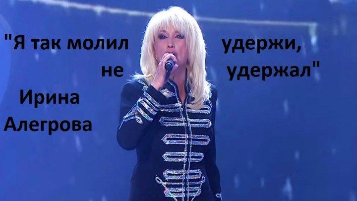 Транзитный пассажир неподрожаемая Ирина Алегрова