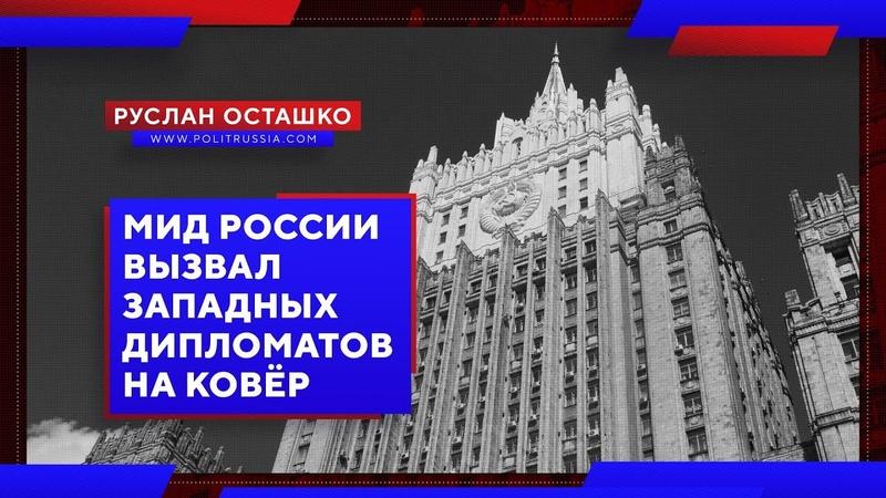 МИД России вызвал западных дипломатов на ковёр (Руслан Осташко)