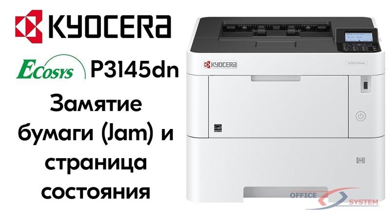 Kyocera P3145dn Устраняем замятие бумаги Jam и печатаем страницу состояния