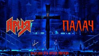 АРИЯ — Палач HD (Гость из Царства Теней, Москва, ВТБ Арена)