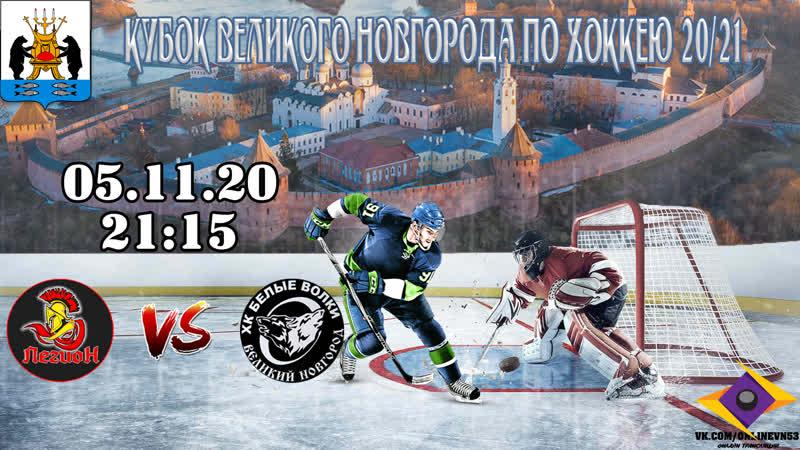Легион VS Белые Волки Кубок Великого Новгорода по хоккею 20 21