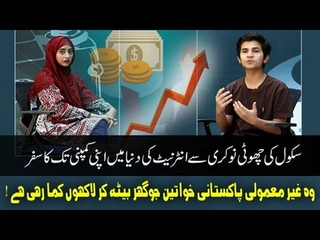 How can I earn money by sitting at home in Pakistan  I  Javaria Siddique  | Hammad Safi