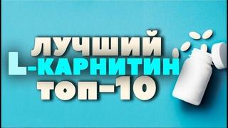 ТОП-10: Какой КАРНИТИН самый лучший iHerb ( l-карнитин, л-карнитин )