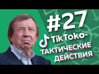 ЧЕРЧЕСОВ СЕРБ / ТАМБОВСКИЕ ВОЛКИ // ТикТоко-Тактические действия #27