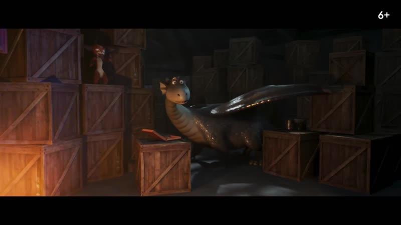 Повелитель драконов 6