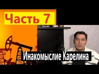 Инакомыслие Карелина часть 7.Как продали СССР. Карелин купил нефтяную скважину.Евро создал Ельцин.