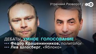 «Умное голосование»? / За и Против  / Шлосберг - Крашенинников // 22.07.21