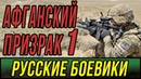 Остросюжетный фильм про мужество Афганский Призрак Русские боевики 2019 новинки