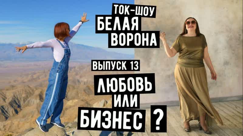 Ток шоу Белая ворона выпуск 13 Любовь или бизнес