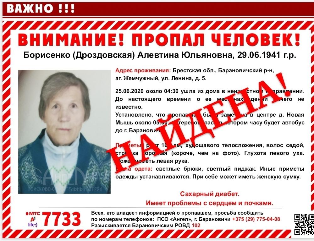 В Барановичском районе пропала Борисенко (Дроздовская) АлевтинаЮльяновна