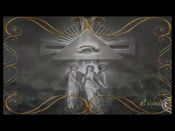 ПАПЮС 1 Часть Генезис и развитие масонских символов