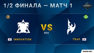 [2020 DH Fall] Round of 4 | Матч 1: INnoVation (T) vs. Trap (P)